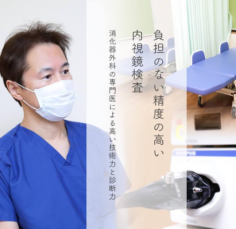 負担のない精度の高い内視鏡検査